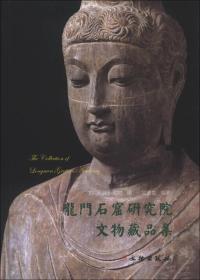龙门石窟研究院文物藏品集