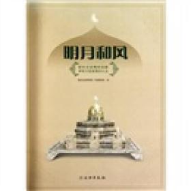 明月和风-国际友谊博物馆藏伊斯兰国家国际礼品