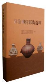 青海柳湾彩陶选粹