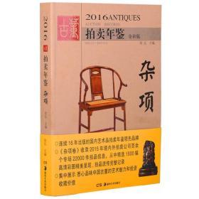 2016古董拍卖年鉴