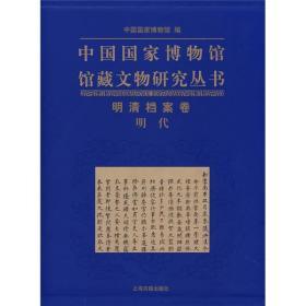 中国国家博物馆馆藏文物研究丛书--明清挡案卷(明代)