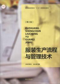 二手服装生产流程与管理技术蒋晓文东华大学出版社978756690364