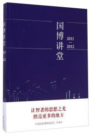 9787532574711-hs-2011-2012-国博课堂