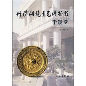 丹阳铜镜青瓷博物馆:千镜堂