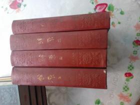 辞源  1--4册全    配本  有馆藏有私藏硬质书角或有磨损印刷年代不一