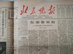 北京晚报1964年6月13日 第2091号