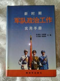 新时期军队政治工作实用手册