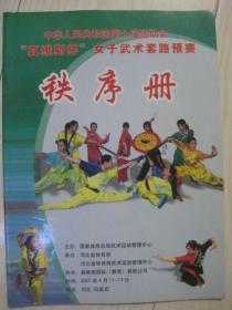 """秩序册 中华人民共和国第十届运动会""""真维斯杯""""女子武术套路预赛秩序册(2005年 石家庄)"""