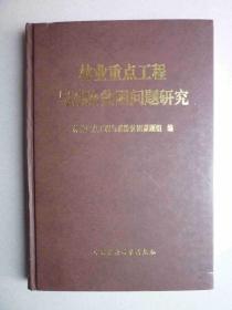 林业重点工程与消除贫困问题研究(库存书)