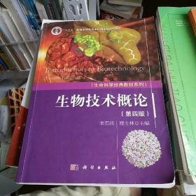 生物技术概论(第四版)