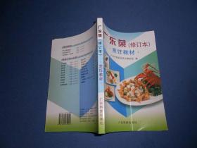 烹饪教材:广东菜(修订本)