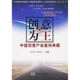 创意为王-中国创意产业案例典藏