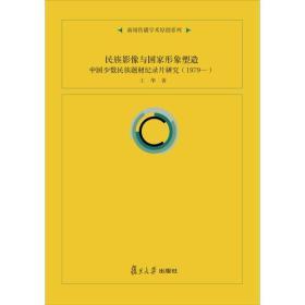 民族影像与国家形象塑造:中国少数民族题材纪录片研究