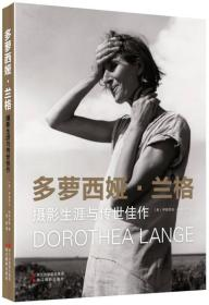 多萝西娅•兰格:摄影生涯与传世佳作
