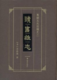 新书--高邮王氏四种之二 读书杂志