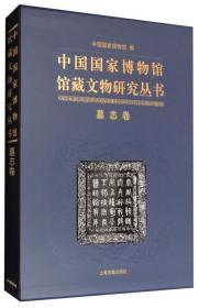 【绝不给代购发货】中国国家博物馆馆藏文物研究丛书:墓志卷