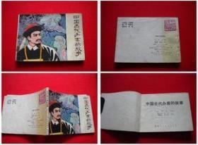 《 中国古代办案的故事》1。陕西1981.9出版。4568号。连环画