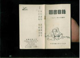 图书目录(香港海鸥出版公司1981年编印,是研究香港版连环画的权威资料)(64开)