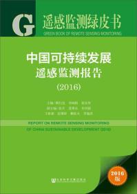 送书签lt-9787520102407-皮书系列·遥感监测绿皮书:中国可持续发展遥感监测报告(2016)