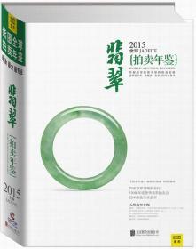 2015全球翡翠拍卖年鉴
