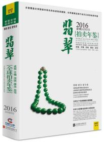 拍卖年鉴:2016年全球翡翠拍卖年鉴