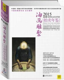 2015全球油画雕塑拍卖年鉴