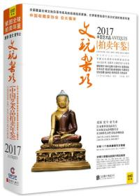 2017中国艺术品拍卖年鉴 文玩杂项