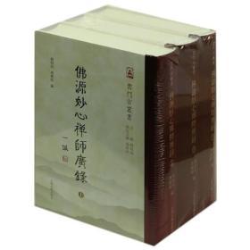 佛源妙心禅师广录(全三册)