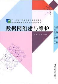 """""""十二五""""职业教育国家规划教材:数据网组建与维护"""