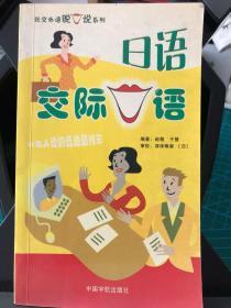 日语交际口语