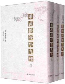 雕菰楼经学九种(全三册)