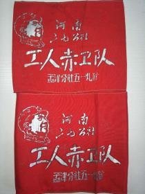 河南二七公社  工人赤卫队 孟津分社 五一煤矿 红色袖头 一对