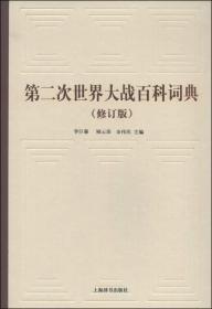 第二次世界大战百科词典(修订版)