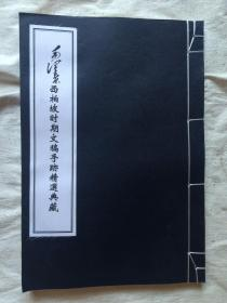毛泽东西柏坡时期文稿手迹精选典藏【线装本 小8开(32.7X22.4cm)】