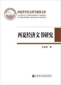 国家哲学社会科学成果文库-----西夏经济文书研究