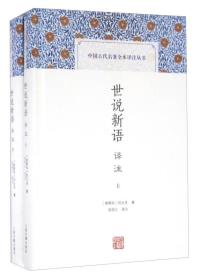 世说新语译注(套装上下册)(中国古代名著全本译注丛书)