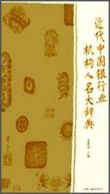 近代中国银行业机构人名大辞典