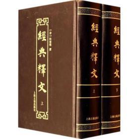 新书--经典释文(全二册)(精装)
