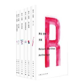 罗兰·巴特文选(6册)