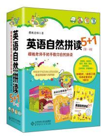 送书签tt-9787303195190-新书--英语自然拼读5+1:樱桃老师手把手教你自然拼读