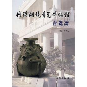 丹阳铜镜青瓷博物馆 青瓷斋