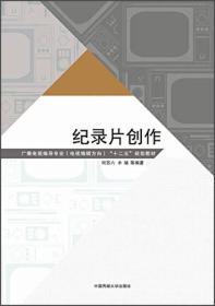 中国传媒大学出版社 纪录片创作 何苏六,丰瑞 9787565714139