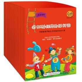 彩虹桥经典阶梯阅读 起步系列(30册)