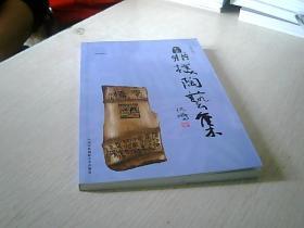 鼎朴陶艺集
