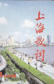 上海歌词[2005年第4期,总第61期]