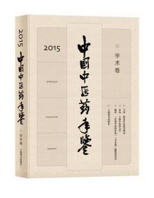 2015年中国中医药年鉴