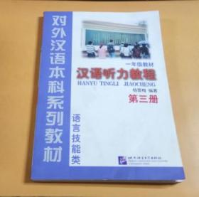 汉语听力教程(1年级教材第3册语言技能类)——对外汉语本科系列教材