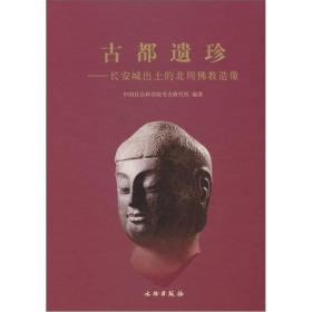 古都遗珍:长安城出土的北周佛教造像