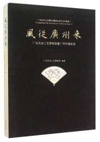 风从广州来 广东民间工艺博物馆藏广州外销成扇