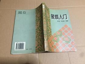 象棋入门 97年一版一印 原版书